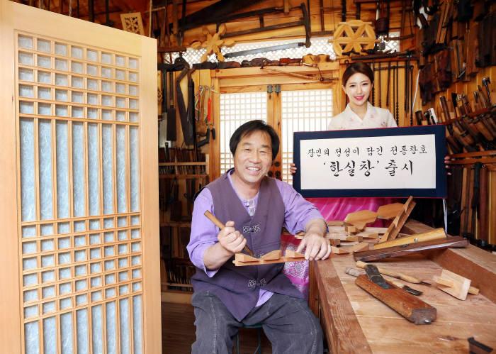 심용식 선생과 LG하우시스 모델이 '한실창'을 소개하고 있는 모습(제공: LG하우시스).