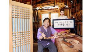 LG하우시스, 전통 창 '한실창' 출시