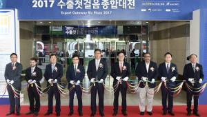 해외바이어의 한국 중소기업 사랑 '후끈'