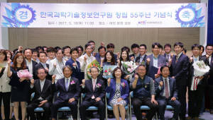 한국과학기술정보연구원, 창립 55주년 '오픈사이언스 견인' 다짐