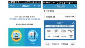 한국금융연수원, 집합연수 학습애플리케이션 'uKBI' 오픈