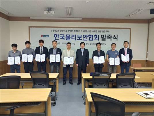한국물리보안협회 발족