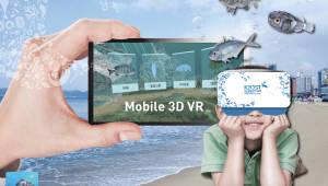 해운대 해양생물 VR로… 해양과기원 개발