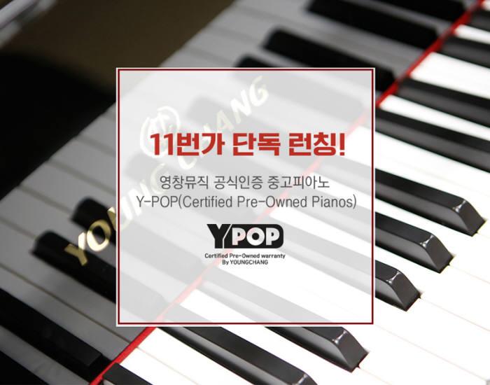 11번가, 영창 공식인증 중고 피아노 판매