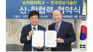순천향대·한국정보기술단, 정보보호 분야 산학협력 협약
