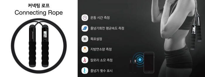 착한텔레콤, IoT 접목한 스마트 줄넘기 '커넥팅로프' 출시