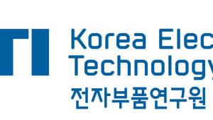 전자부품연구원, 자율주행 유망 기술 매치 메이킹 행사 개최