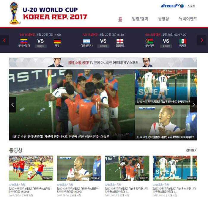 아프리카TV U-20 월드컵 생중계 이미지<사진 아프리카TV>