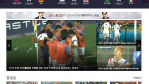 아프리카TV, U-20 월드컵 생중계