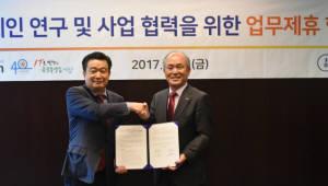 코스콤-펀드온라인코리아, 펀드거래 블록체인 도입 협력