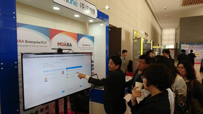 유비원, 대한민국 채널&커뮤니케이션 콘퍼런스 참가