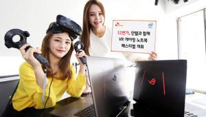 11번가, 인텔과 'VR 게이밍 노트북 대축제' 개최