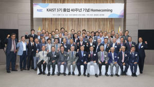 KAIST 3기 졸업 40주년 기념 '홈커밍데이 '