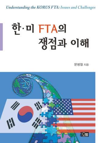 [대한민국 희망 프로젝트] <526> 트럼프 미국 대통령과 한미 FTA 재협상 논란