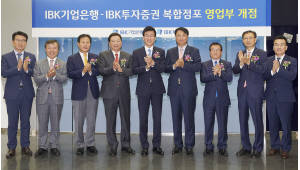 IBK기업은행, 본점 영업부'복합점포'로 새단장... 은행·증권 종합 자산관리