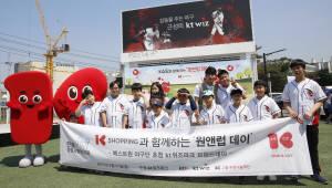 KTH, 유소년 야구단 초청 '원앤럽 데이' 열어