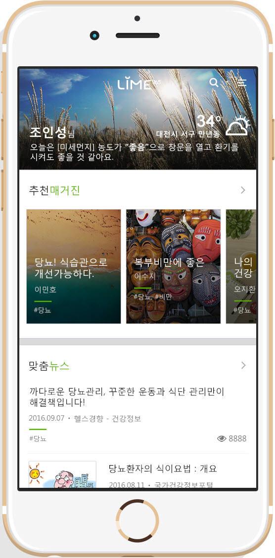 블루와이즈, 개인 맞춤형 건강정보 큐레이션 서비스 앱 '라임365' 오픈