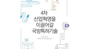 ADD, 4차 산업혁명 이끌 국방특허기술 소개