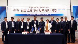 올림푸스한국-대한외과학회, 공동연구 협약 체결