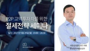 비욘드펀드, P2P 고액투자자를 위한 절세전략 세미나 개최