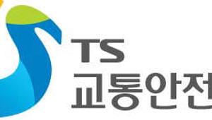 교통안전공단, '일자리 창출 추진단' 발족