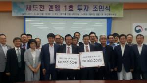 재도전 엔젤 1호 투자조합, 씰링크·아이알티코리아에 첫 투자