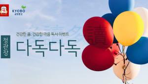 KGC인삼공사, '다독다독' 독서 이벤트 진행