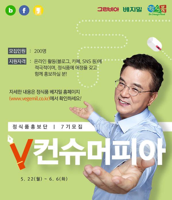 정식품, 베지밀 소비자 홍보단 'V컨슈머피아' 7기 모집
