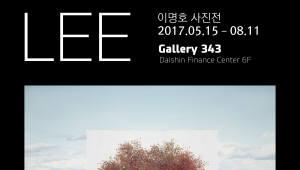 대신증권, 이명호 작가 사진전 개최