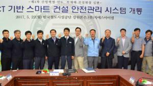 지에스아이엘, 철도건설현장에 '스마트건설 안전관리 시스템' 도입