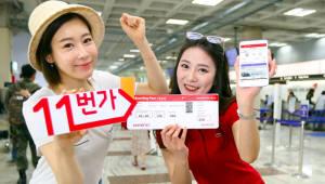 11번가, '이스타'·'티웨이' 항공권 특가 할인 나서