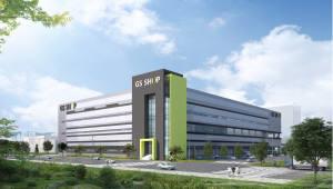 GS홈쇼핑, 900억원 들여 통합 물류센터 짓는다