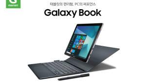 G마켓, '삼성 갤럭시북' 온라인 단독 판매
