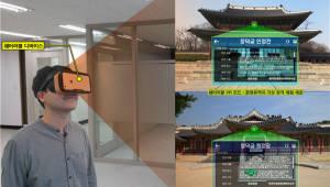 KAIST, 스마트 관광용 AR 앱 개발
