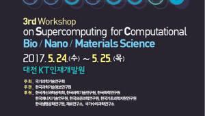 출연연 계산과학공학자 한자리에 모인다...KISTI, 슈퍼컴퓨팅 워크숍 개최