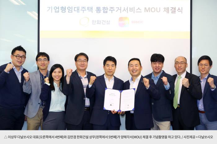 다날쏘시오, 한화건설과 기업형 임대주택 사업…'주거4.0시대' 연다