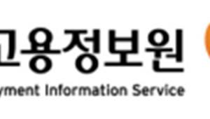 {htmlspecialchars(4차 산업혁명 시대 진로교육 역할 살핀다...고용정보원 춘계학술대회)}