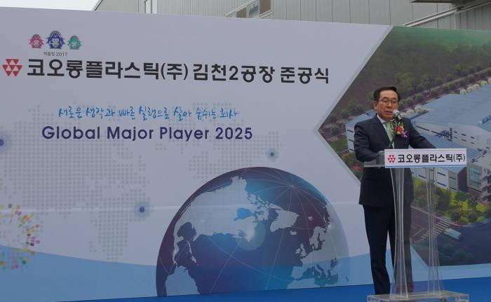 코오롱플라스틱, 컴파운드 김천 2공장 준공