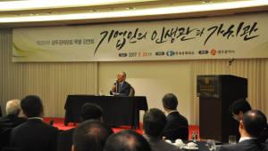 광주상의 200차 경제포럼 특별강연회 개최
