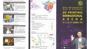 '3DPIA', 25~27일 구미코에서 개최