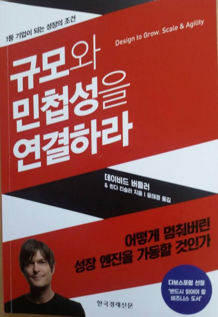 [새로나온 책]규모와 민첩성을 연결하라-1등기업이 되는 성장의 조건
