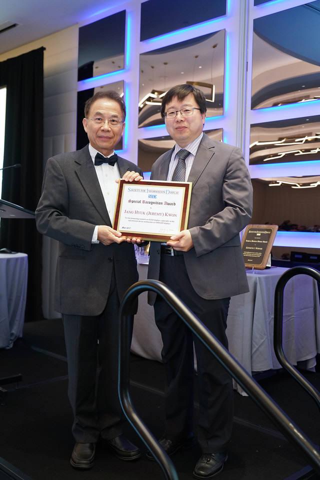권장혁 경희대 교수(오른쪽)가 SID 2017에서 스페셜 레코그니션 어워드를 수상했다. 지난 22일(현지시간) 열린 시상식에서 수상하는 모습. (사진=SID)
