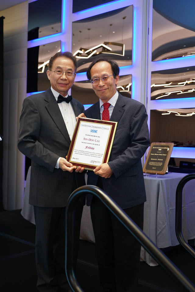 이신두 서울대 교수(오른쪽)가 SID 2017에서 올해 석학회원(Fellow)으로 선정됐다. 지난 22일(현지시간) 열린 시상식에서 수상하는 모습. (사진=SID)