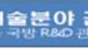 {htmlspecialchars(국방 R&D로 군 복무…'과학기술전문사관' 1기 임관)}