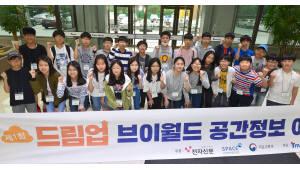'제1회 드림업 브이월드 공간정보 아카데미' 성황리 마쳐