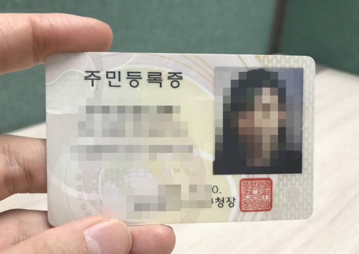 5월 30일부터 주민등록번호 변경이 가능해졌다. 사진=전자신문DB