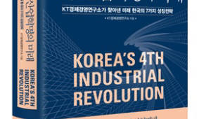 "{htmlspecialchars(KT, 5G 기반 한국형 4차 산업혁명 제안···""ICT로 사회 문제 해결· 미래 성장"")}"