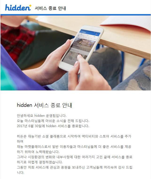 SK텔레콤, '선택과 집중' 가속···'히든' 플랫폼 지운다