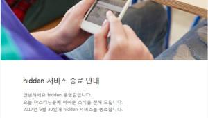 {htmlspecialchars(SK텔레콤, '선택과 집중' 가속···'히든' 플랫폼 지운다)}