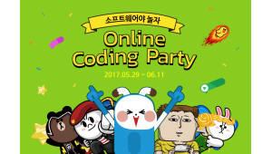 2017 '온라인 코딩파티' 시작...누구나 쉽게 SW 배운다